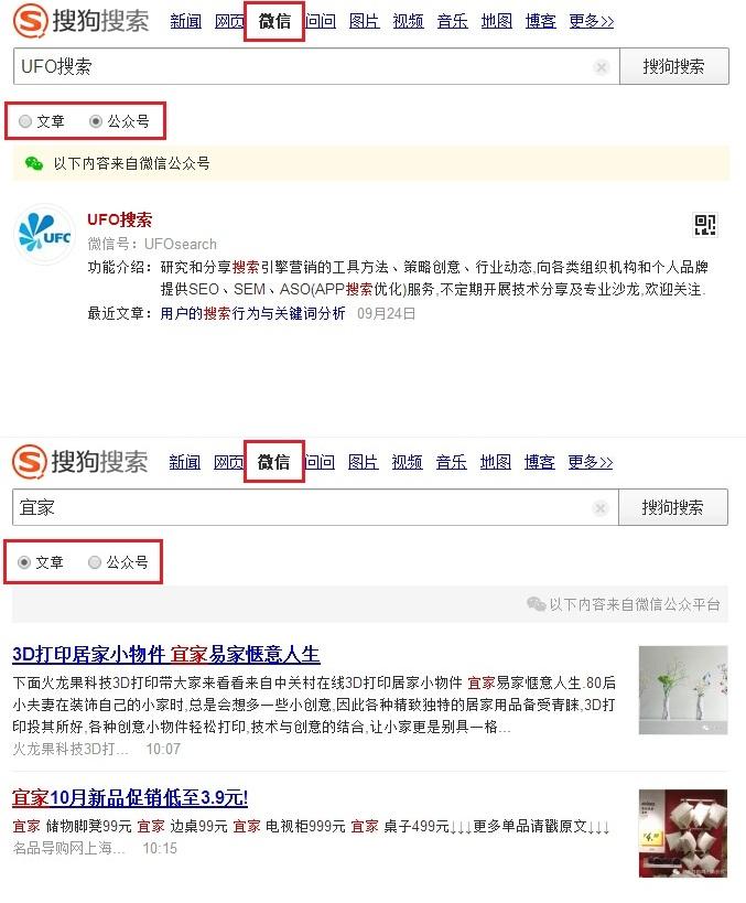 用户可以通过搜狗微信搜索对微信号及内容进行搜索。