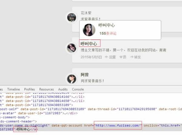 SEO外链算法独家揭秘 SEO推广 第3张