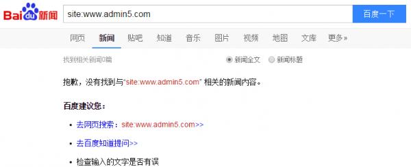 A5网站新闻收录也被受其害