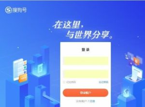 """搜狗正式推出内容平台""""搜狗号"""" 加入信息流混战"""