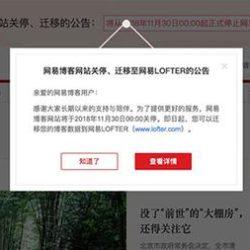 博客时代落幕:网易博客也宣布要关了