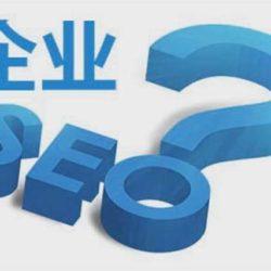 企业SEO:如何针对品牌,做转化率优化?