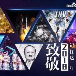 百度2018沸点80个年度热词逐个解读,带你读懂复杂中国变化世界