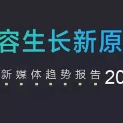 企鹅智库:2018新媒体趋势报告
