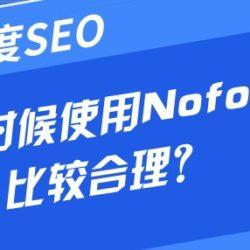 百度SEO,该什么时间使用Nofollow?