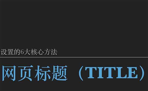 网页标题(TITLE)设置的6个核心方法